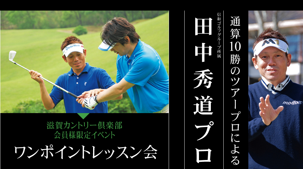田中秀道プロ「ワンポイントレッスン会」